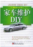 (特价书)家车维护DIY