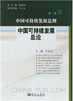 (特价书)中国可持续发展总论(第1卷)