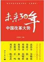 (特价书)未来30年,中国改革大势