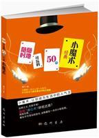 (特价书)随时随地可玩的50个经典小魔术