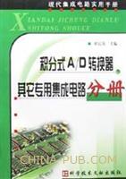 (特价书)计数器 分频器 锁存器 寄存器 驱动器分册