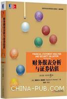 (特价书)财务报表分析与证券估值(英文版・原书第5版)
