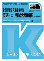 (特价书)2015全国硕士研究生招生考试英语(二)考试大纲解析(非英语专业)(高教版)