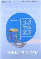 (特价书)经济学家茶座-总第六十一辑