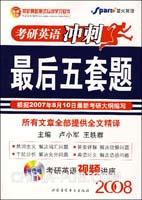 2008-考研英语冲刺最后五套题-(根据2007年8月10日最新考研大纲编写)(光盘版)(试卷+光盘)