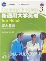 新通用大学英语综合教程.3