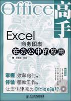 Excel商务图表在办公中的应用-(附光盘)