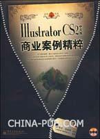 Illustrator CS2中文版商业案例精粹(含光盘1张)