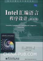 Intel汇编语言程序设计(第五版)