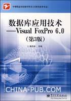 数据库应用技术-Visual FoxPro6.0-(第3版)