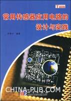 (特价书)常用传感器应用电路的设计与实践