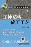 主体结构施工工艺-(上册)(含1CD)