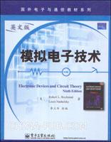 模拟电子技术(英文影印版)