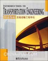 交通运输工程导论-(双语教材)