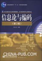 信息论与编码(第2版)