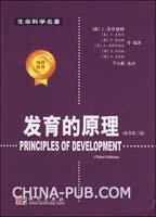 发育的原理(原书第三版)
