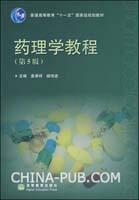 药理学教程(第5版)