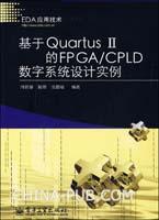 基于Quartus II的FPGA/CPLD数字系统设计实例
