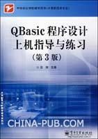 Qbasic程序设计上机指导与练习(第3版)