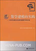 数学建模的实践--2006年全国大学生数学建模夏令营论文集