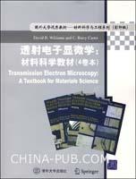 透射电子显微学:材料科学教材(4卷本)(英文影印版)