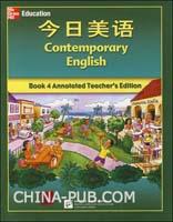 [特价书]今日美语-Book 4 Annotated teacher`s Edition(含磁带2盘)(赠光盘1张)
