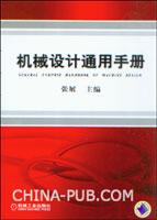 机械设计通用手册