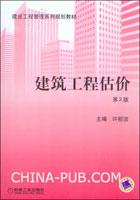 建筑工程估价(第2版)
