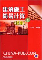 建筑施工简易计算(续篇)(第2版)