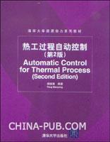 热工过程自动控制(第2版)