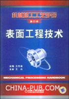 机械加工工艺手册:单行本(表面工程技术)(第2卷,加工技术卷)