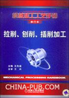 机械加工工艺手册:单行本(拉削、刨削、插削加工)(第2卷,加工技术卷)