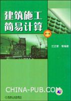 建筑施工简易计算(第2版)