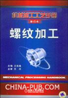 机械加工工艺手册:单行本(螺纹加工)(第2卷,加工技术卷)