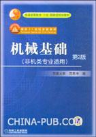 机械基础(非机类专业适用)(第2版)
