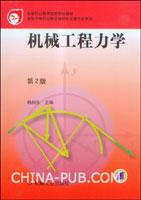 机械工程力学(第2版)