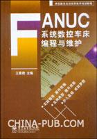 (特价书)FANUC系统数控车床编程与维护