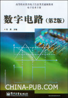 数字电路(第2版)