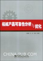 (特价书)机械产品可靠性分析与优化
