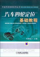 汽车四轮定位基础教程