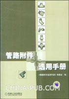 管路附件选用手册
