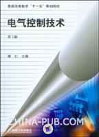 电气控制技术(第3版)