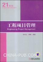 工程项目管理