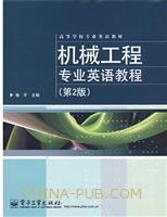(特价书)机械工程专业英语教程(第2版)