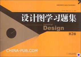 设计图学习题集(第2版)