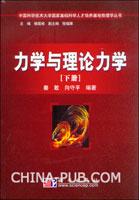 力学与理论力学(下册)[按需印刷]