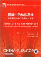 建筑中的结构思维:建筑师与结构工程师设计手册