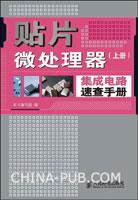 贴片微处理器集成电路速查手册.上册