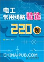 电工常用线路精选220例