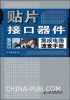 贴片接口器件集成电路速查手册